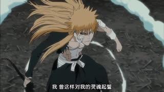 【MAD/AMV】BLEACH/ブリーチ劇場版 地獄篇 - 乱舞のメロディ(中國語)