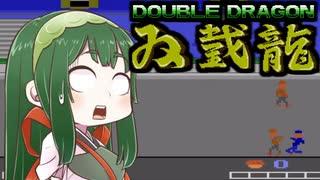 【VOICEROID実況】ずん子と茜とレトロゲーム #7【ダブルドラゴン】