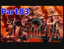 【実況?】元・お笑い見習いが挑む「LA-MULANA2(ラ・ムラーナ2)」Part83