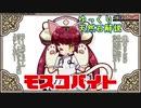 【ゆっくり天然石解説】part 32 モスコバイト