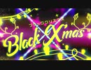 【bubble】ブラッククリスマス 【歌ってみた】