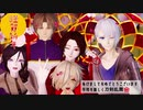 【MMD刀剣乱舞】謹賀新年つめあわせ!【2020年】