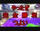 【splatoon2】弱小Xパブラーがエリアとホコをゆく!Part12(Part22)