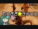 【スタンダード】電波デッキ たつまき☆チャンス (修正版)【《ドラゴン魔道士》】