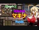 【Kenshi】機動戦娘 マキナ Part24