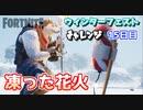 """ウィンターフェスト15日目""""凍った花火""""【フォートナイトチャレンジ】"""