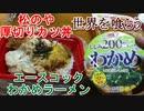 疾風の伊造の世界を喰らう第15夜。松のや、厚切りロースカツ丼と、エースコックわかめラーメンです。