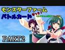 【モンスターファームバトルカード】~もっと!ウナちゃん求めてカード旅~PART2【VOICEROID実況】