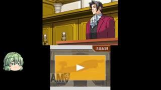 「逆転裁判123」レギールングIN裁判「ゆっくり実況」part4-3