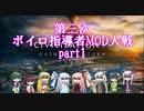 【Civ6GSマルチ】第三次ボイロ指導者MOD大戦 part1
