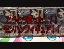 モンスターハンタースタンダードモデルVOI.10開封!!!やっぱりモンハンのフィギュアかっこいいな!!!