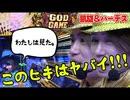 舞闘会【#013】新ルール発動!ミリオンゴッド凱旋&アナザー...