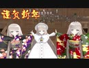 【謹賀新年】スリーミルクで極楽浄土【MMD】