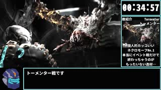 【旧WR】Dead Space 2 zealot NG any% RTA