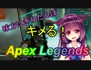 【Apex Legends】味方にきりたんぽキメるきりたんのApex Legends【VOICEROID実況/Part3】