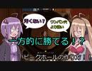 【R6S】初心者必見!シージ基礎知識part4「バレないピークホール??」