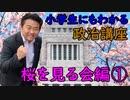 【政治解説】桜を見る会編~第1回目~高井たかしの小学生にもわかる政治講座