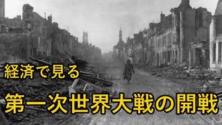 【ゆっくり解説】経済で見る第一次世界大戦の開戦