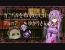【Dead by Daylight】カニバルを布教したいゆかりさんPart7【ボイロ実況】