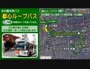 【車載】名古屋市営バス『都心ループバス』C-758系統のルートを走ってみた。【2~4倍速】