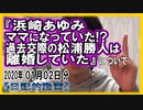 『浜崎あゆみはママに!?松浦勝人は離婚していた…』についてetc【日記的動画(2020年01月02日分)】[ 277/365 ]