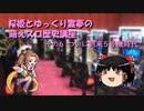 桜姫とゆっくり霊夢の萌えスロ歴史講座 その6 ついに到来5号機時代