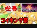【実況】ポケモン剣盾でたわむれる 迎春あけおめコイキング祭