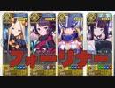 【Fate/grand order】楊貴妃というフォーリナーを求めて【生存報告】