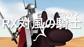 【予告】カバンライダーBLACK RX 第3話「RX対風の騎士」