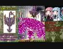 【虫姫さまふたり】 琴葉姉妹のウルトラ(エブリ)実況②