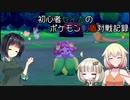 初心者セイカの対戦記録その3【ポケモン剣盾】