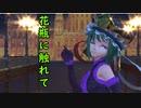 【東方MMD】花瓶に触れた 四季映姫・ヤマザナドゥ