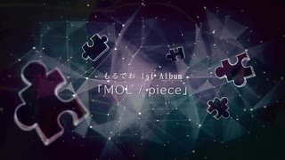 【XFD】1st Album - MOL / piece 【もるでお】
