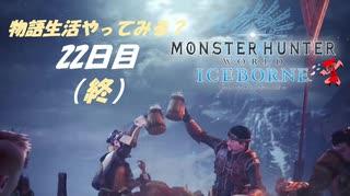 "【PS4】"" MHW:IB "" 物語生活やってみる? 22日目(終)"