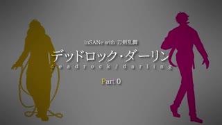 【刀剣inSANe】本多刀のデッドロック・ダ