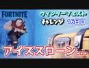 """ウィンターフェスト16日目""""アイススローン   """"【フォートナイトチャレンジ】"""
