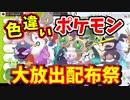 【実況】ポケモン剣盾でたわむれる 新年祝いの色違い配布祭 告知動画