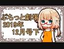 【VOICEROID劇場】ぷちっと劇場「2019年12月下半期号」