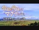 今日も今日とてマグナは行く北海道編3話「辿り着く場所」
