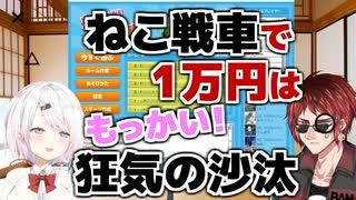【負けたら1万円】楽しそうに破産する椎名唯華と天開司