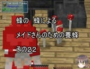 【Minecraft 】蜂の、蜂による、メイドさんのための養蜂22【1.12.2】
