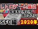 【2020福袋開封・SFC編】レトロゲーム福袋を大量に買ってみた!【スーパーポテト】