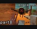 【楽しくVR実況!】~不気味な世界へ潜入捜査~ BONEWORKS【part8】