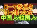 ゆっくり雑談 144回目(2020/1/3)