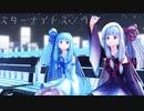 【MMD】琴葉姉妹で『スターナイトスノウ』