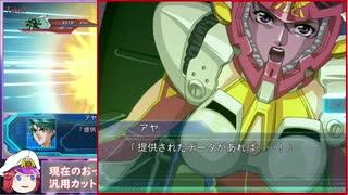 胸が揺れる武装のみで攻略するスーパーロボット大戦OGMD 第3話【ゆっくり実況】【スパロボ】