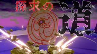ポケモン剣盾360