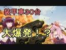 【PUBG】装甲車30台が大爆発!!【VOICEROID実況】