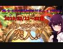 【VOICEROID】豪運?!無料ガチャ最大200連を引いていく!12/22~31日まで【グラブル】