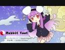【東方アレンジ】狂気の瞳 ~ Invisible Full Moon / Rabbit foot
